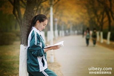 对外经济贸易大学在职研究生同等学力申硕好考吗?